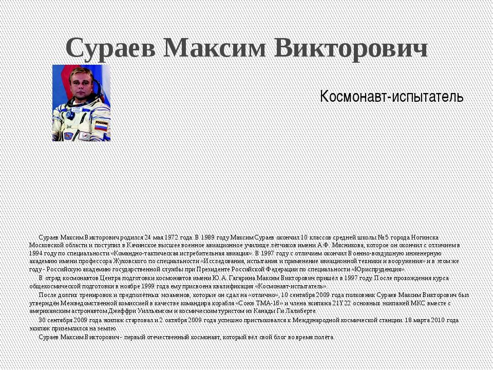 Сураев Максим Викторович Сураев Максим Викторович родился 24 мая 1972 года....