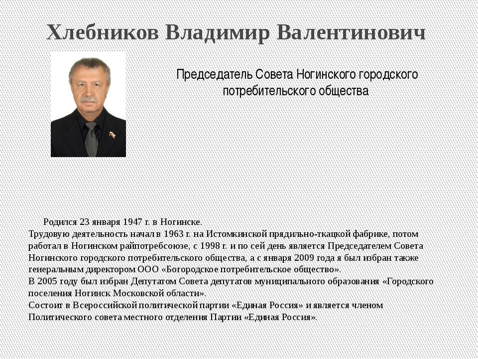 Хлебников Владимир Валентинович Родился 23 января 1947 г. в Ногинске. Трудов...