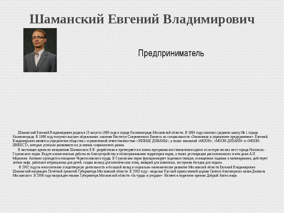 Шаманский Евгений Владимирович Шаманский Евгений Владимирович родился 15 авг...