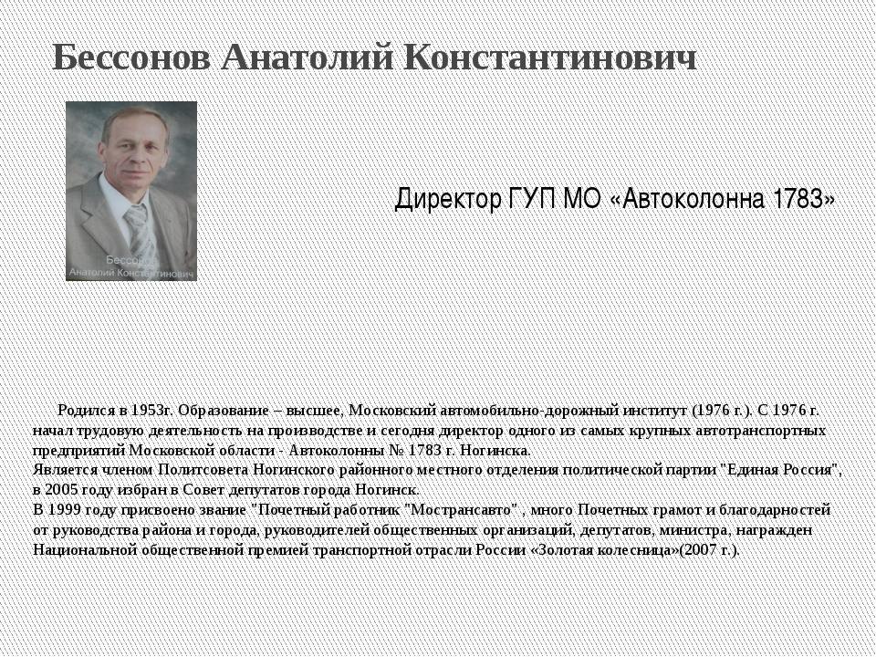 Бессонов Анатолий Константинович Родился в 1953г. Образование – высшее, Моск...