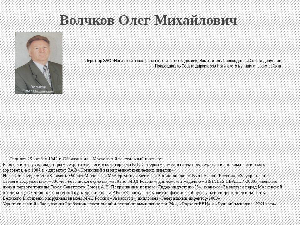 Волчков Олег Михайлович Родился 26 ноября 1940 г. Образование - Московский т...
