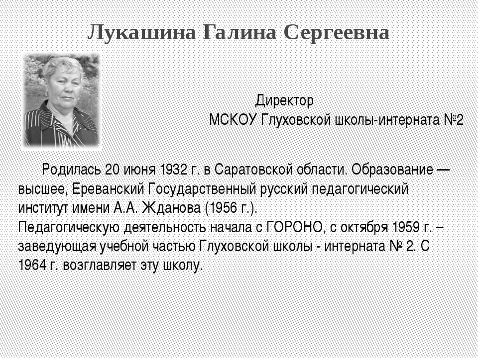 Лукашина Галина Сергеевна Родилась 20 июня 1932 г. в Саратовской области. Об...