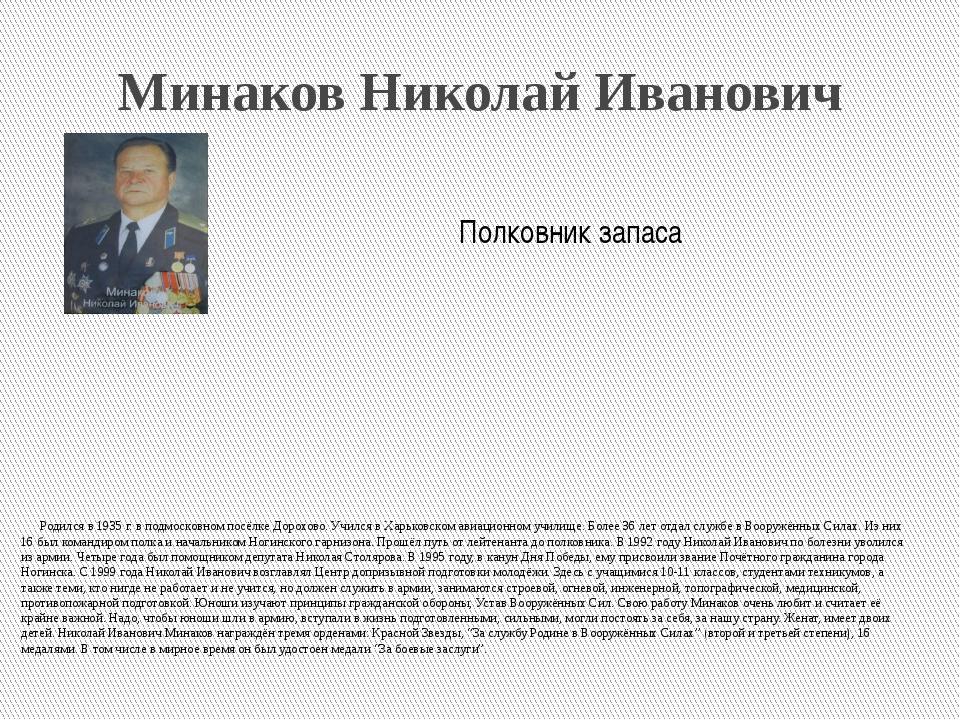 Минаков Николай Иванович Родился в 1935 г. в подмосковном посёлке Дорохово....