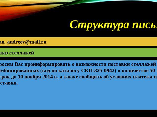 Структура письма ivan_andreev@mail.ru Заказ стеллажей Просим Вас проинформиро...