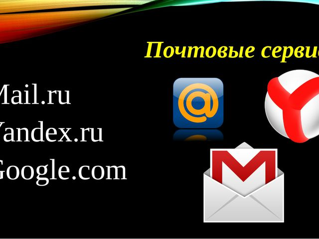 Почтовые сервисы Mail.ru Yandex.ru Google.com