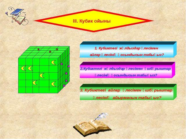 ІІІ. Кубик ойыны 1. Кубиктегі жұлдыздар үлесімен айлар үлесінің қосындысын та...