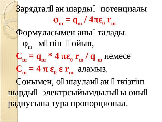 Зарядталған шардың потенциалы φш = qш / 4πε0 rш Формуласымен анықталады. φш м...