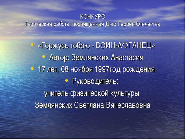 КОНКУРС Творческая работа, посвященная Дню Героев Отечества «Горжусь тобою -...