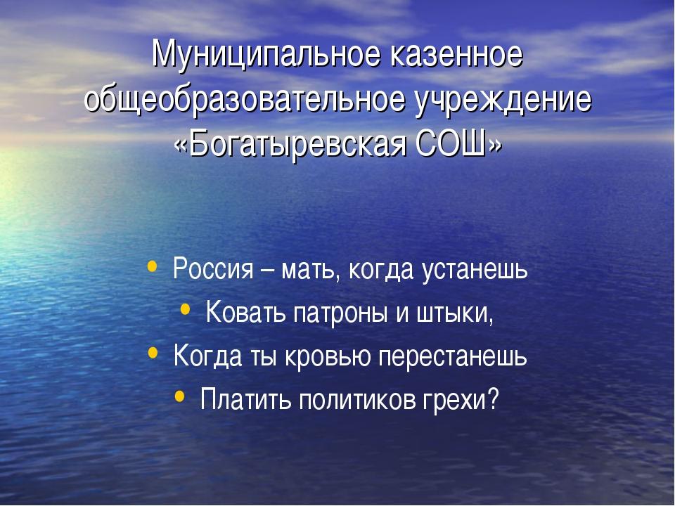 Муниципальное казенное общеобразовательное учреждение «Богатыревская СОШ» Ро...