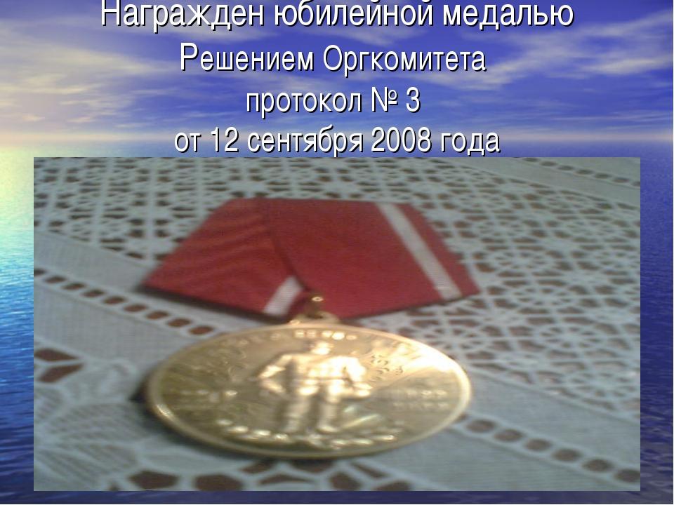 Награжден юбилейной медалью Решением Оргкомитета протокол № 3 от 12 сентября...