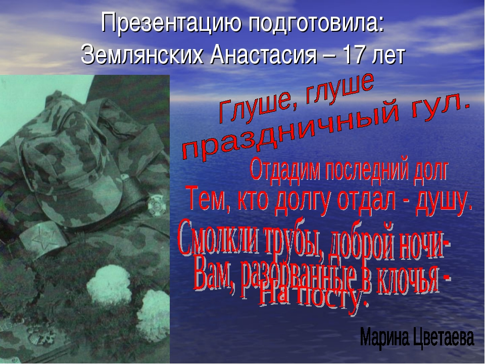 Презентацию подготовила: Землянских Анастасия – 17 лет