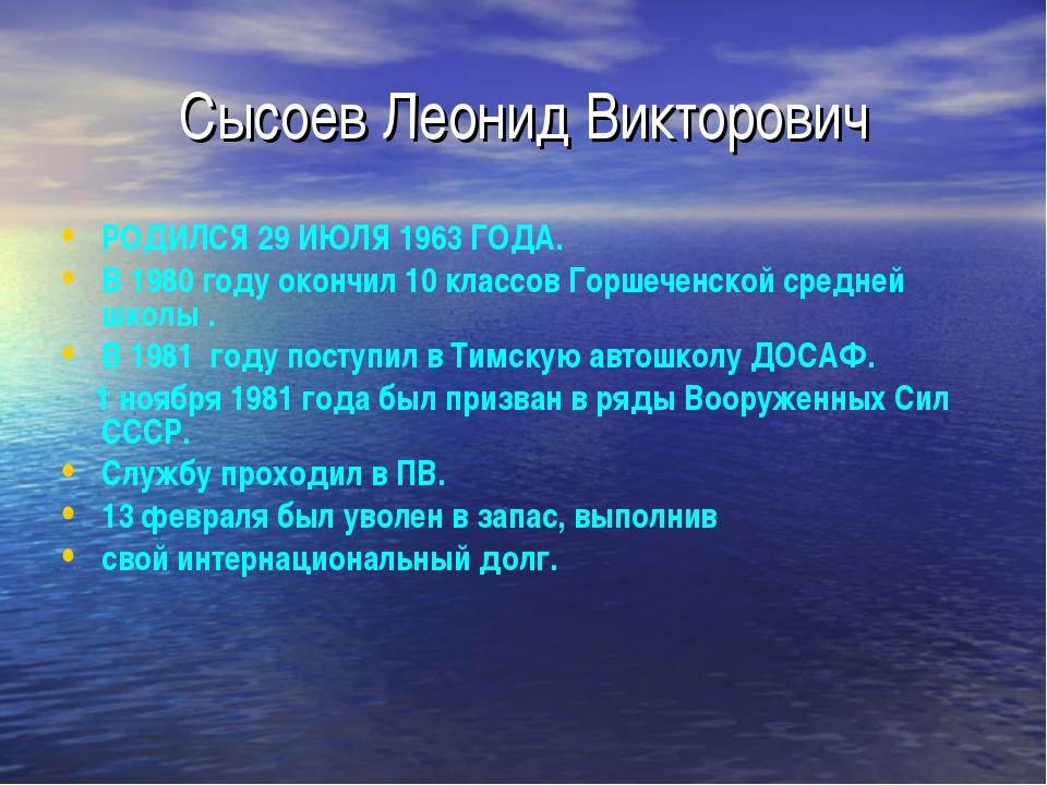 Сысоев Леонид Викторович РОДИЛСЯ 29 ИЮЛЯ 1963 ГОДА. В 1980 году окончил 10 кл...