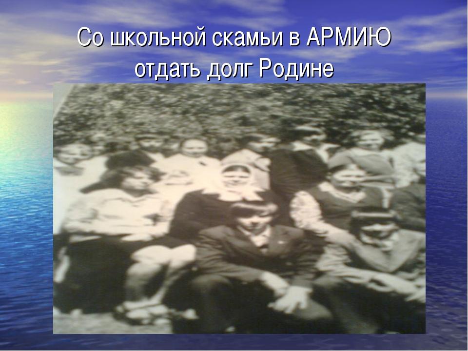 Со школьной скамьи в АРМИЮ отдать долг Родине