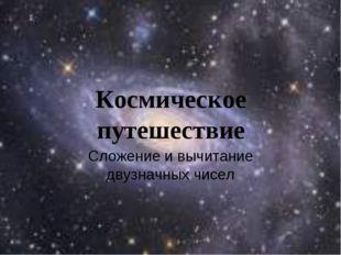 Сложение и вычитание двузначных чисел Космическое путешествие