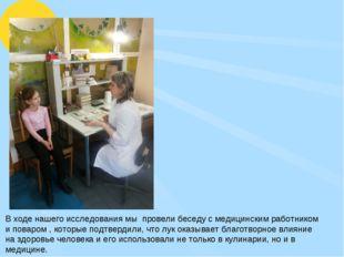 В ходе нашего исследования мы провели беседу с медицинским работником и повар