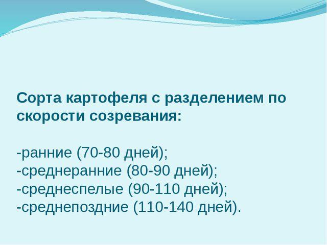 Рекомендуемый сорт картофеля ВИНЕТА Включен в Госреестр по Центральному (3)...