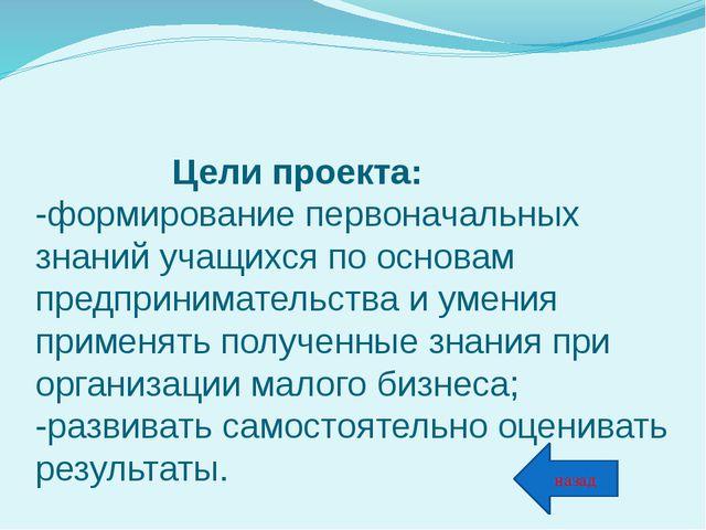 Задачи проекта: -познакомиться с проектной деятельностью; -проанализировать,...