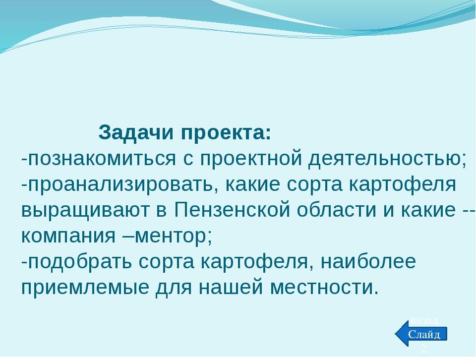 Компания-ментор: СПКФХ «Агромит» Руководитель - Вальшин А.З.