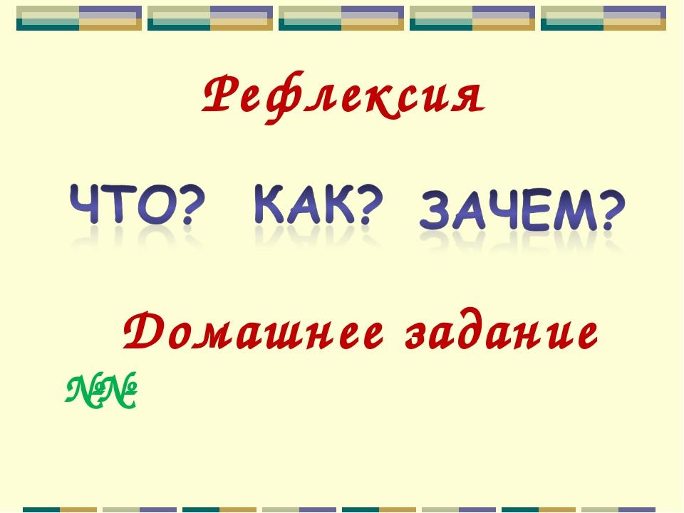Рефлексия Домашнее задание №№
