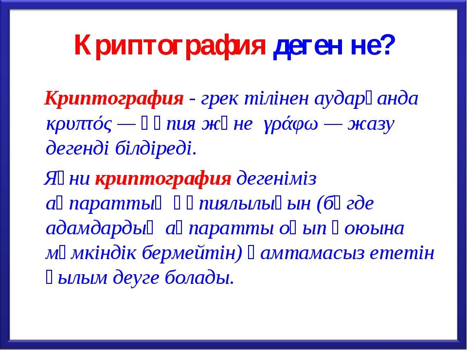 Криптография деген не? Криптография - грек тілінен аударғанда κρυπτός— құпия...