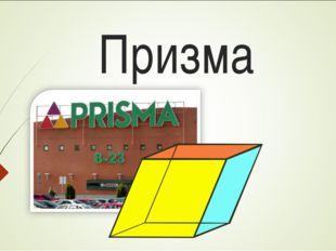 Призма