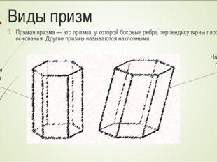 Виды призм Прямая призма— это призма, у которой боковые ребра перпендикулярн