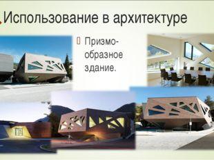 Призмо-образное здание. Использование в архитектуре