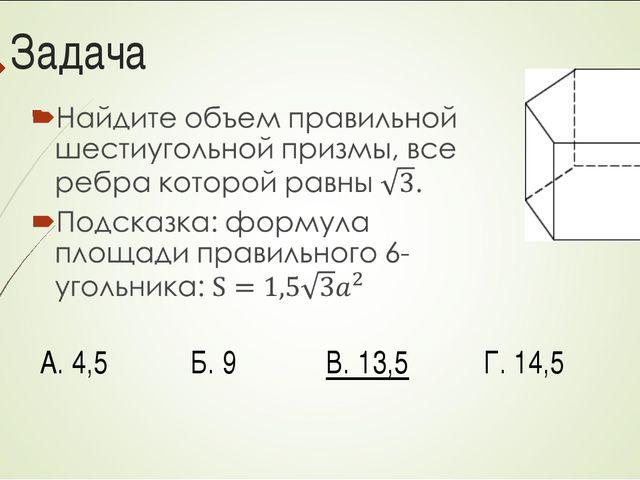 Задача Г. 14,5 А. 4,5 Б. 9 В. 13,5