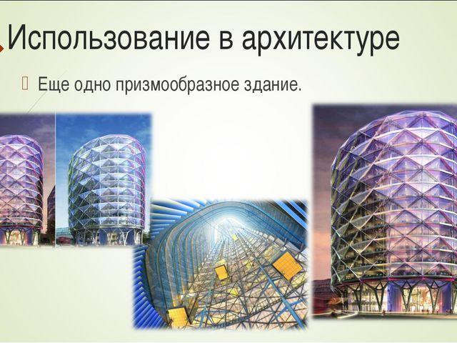Еще одно призмообразное здание. Использование в архитектуре