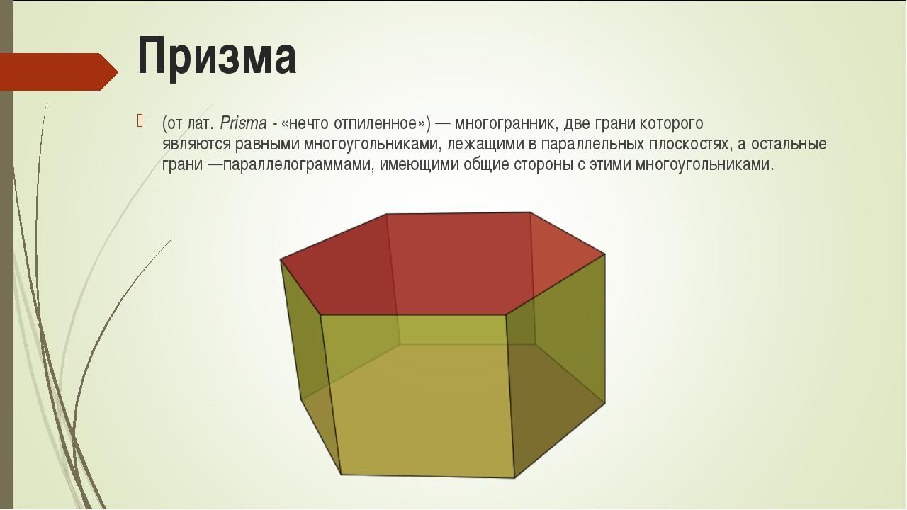 Призма (отлат.Prisma - «нечто отпиленное»)—многогранник, две грани которо...
