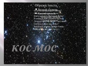 космос Огни Вселенной ярко светят! Объятья распахнула Ночь! Зовёт в Дорогу З