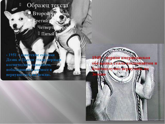 1949 – первая американская обезьянка стала космонавтом и благополучно вернул...