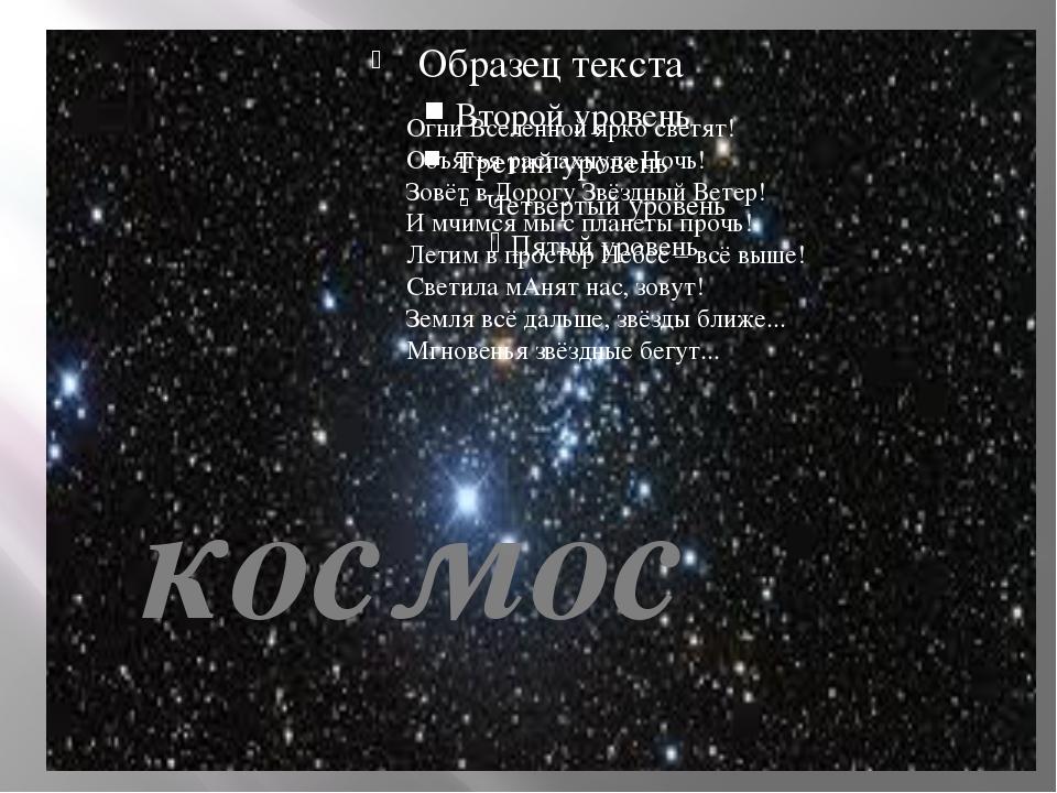 космос Огни Вселенной ярко светят! Объятья распахнула Ночь! Зовёт в Дорогу З...