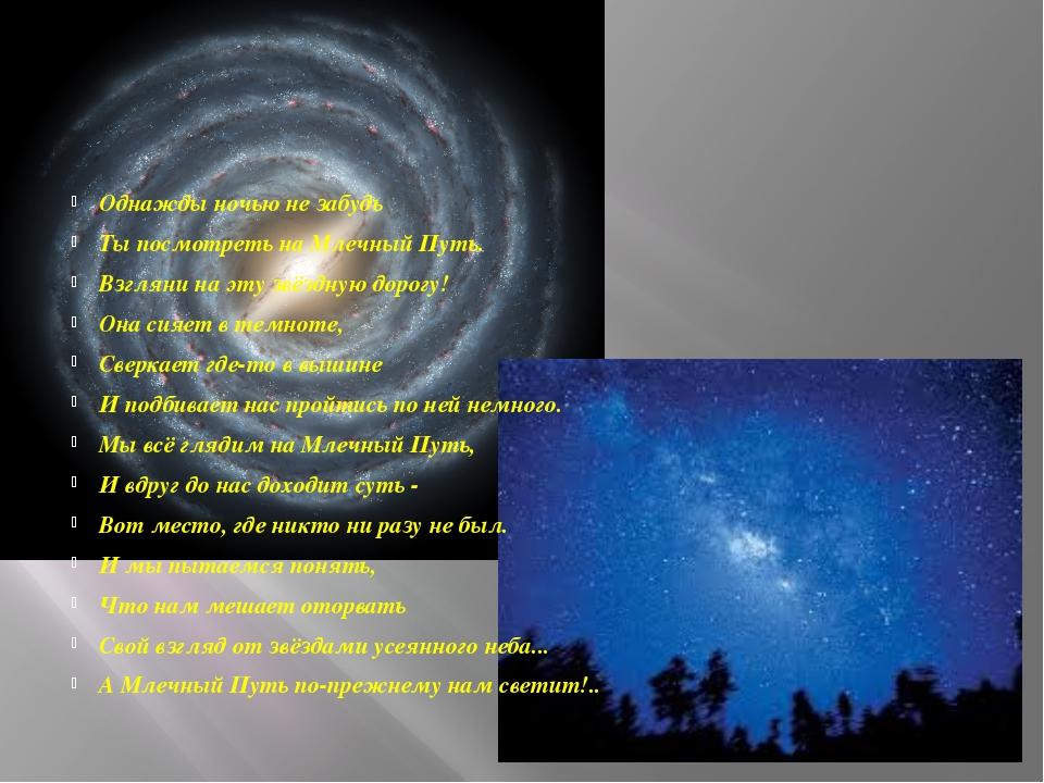 Однажды ночью не забудь Ты посмотреть на Млечный Путь. Взгляни на эту звёздн...