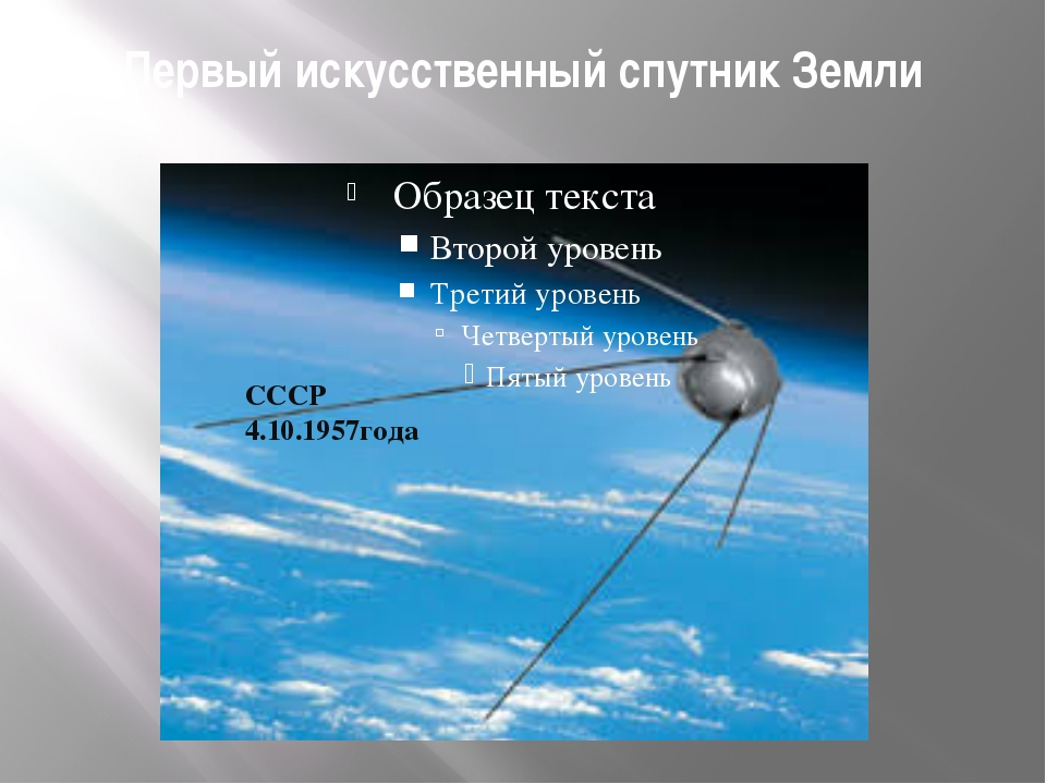 Первый искусственный спутник Земли СССР 4.10.1957года