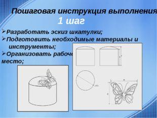 Разработать эскиз шкатулки; Подготовить необходимые материалы и инструменты;