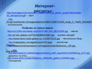 Интернет-ресурсы: http://averageschool.narod.ru/_files/Council_of_senior_pupi