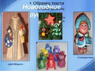 Новогодние игрушки «Дед Мороз» «Снегурочка» «Драконы на ёлку»