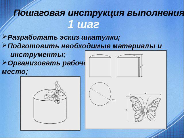 Разработать эскиз шкатулки; Подготовить необходимые материалы и инструменты;...