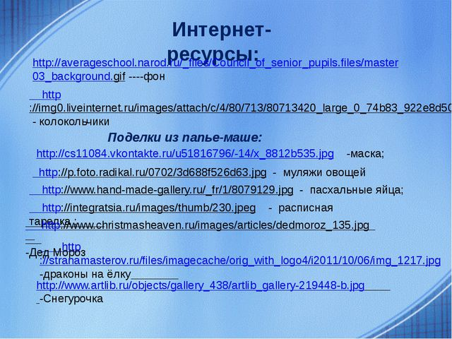 Интернет-ресурсы: http://averageschool.narod.ru/_files/Council_of_senior_pupi...