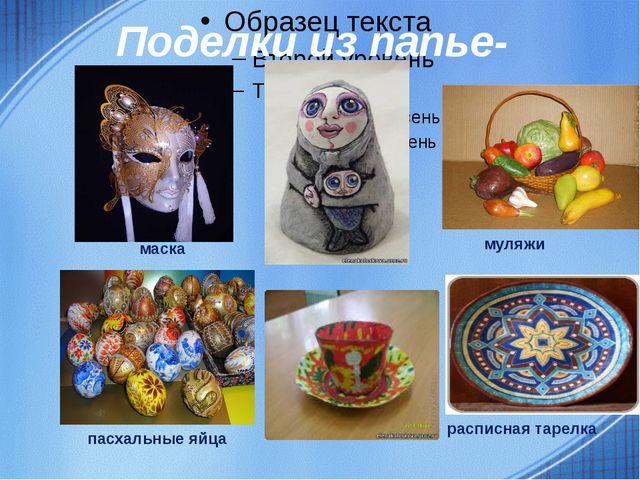 Поделки из папье-маше маска муляжи пасхальные яйца расписная тарелка