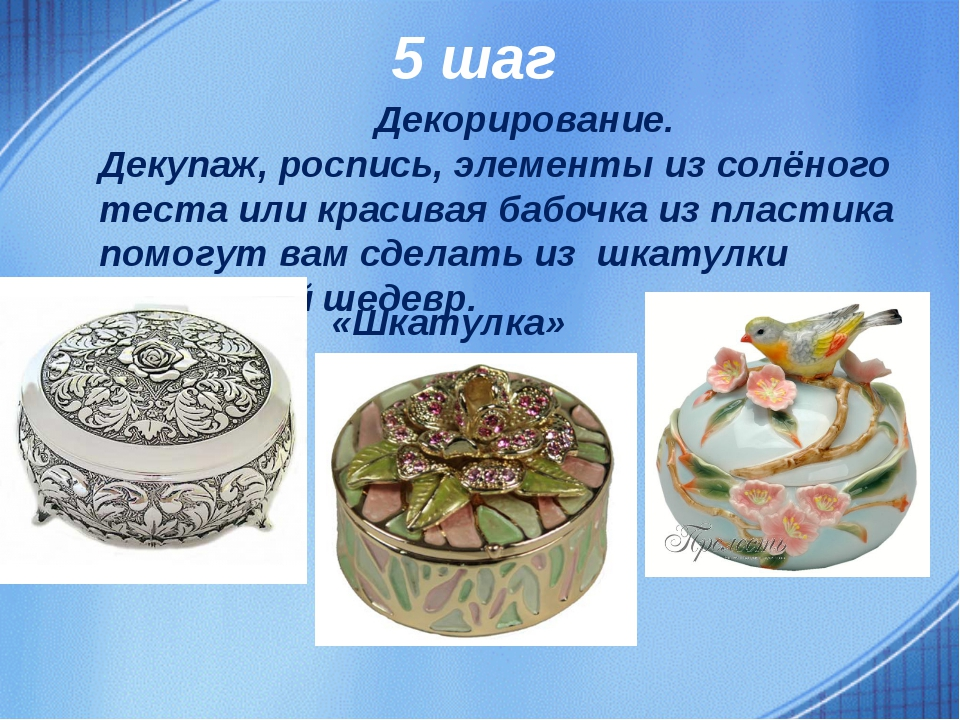 5 шаг Декорирование. Декупаж, роспись, элементы из солёного теста или красива...