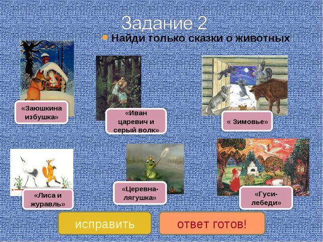Найди только сказки о животных исправить ответ готов!