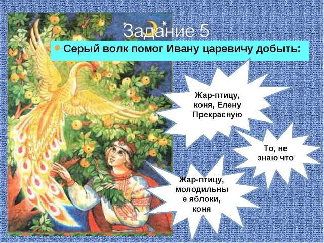 Серый волк помог Ивану царевичу добыть: Жар-птицу, коня, Елену Прекрасную Жар...