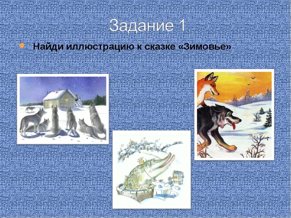 Найди иллюстрацию к сказке «Зимовье»