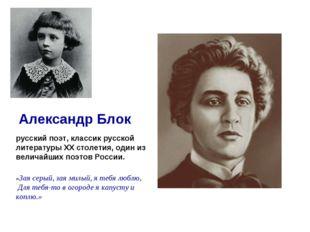 Александр Блок русский поэт, классик русской литературы XX столетия, один из