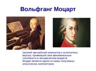 Вольфганг Моцарт Великий[ австрийский композитор и исполнитель-виртуоз, прояв