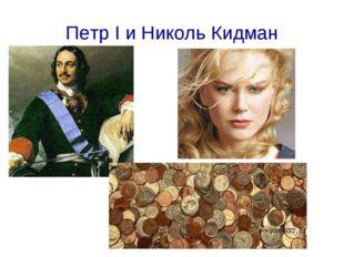 Петр I и Николь Кидман