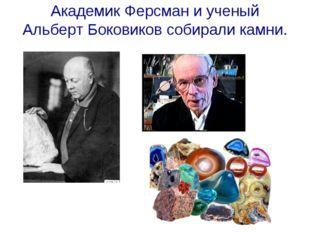 Академик Ферсман и ученый Альберт Боковиков собирали камни.