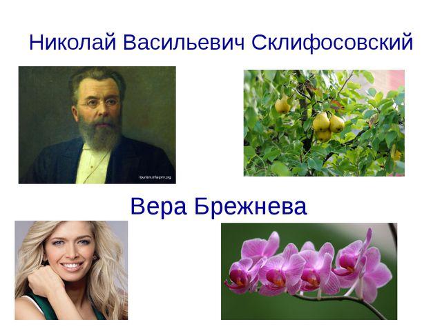 Николай Васильевич Склифосовский Вера Брежнева